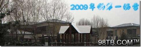 2009年第一场雪